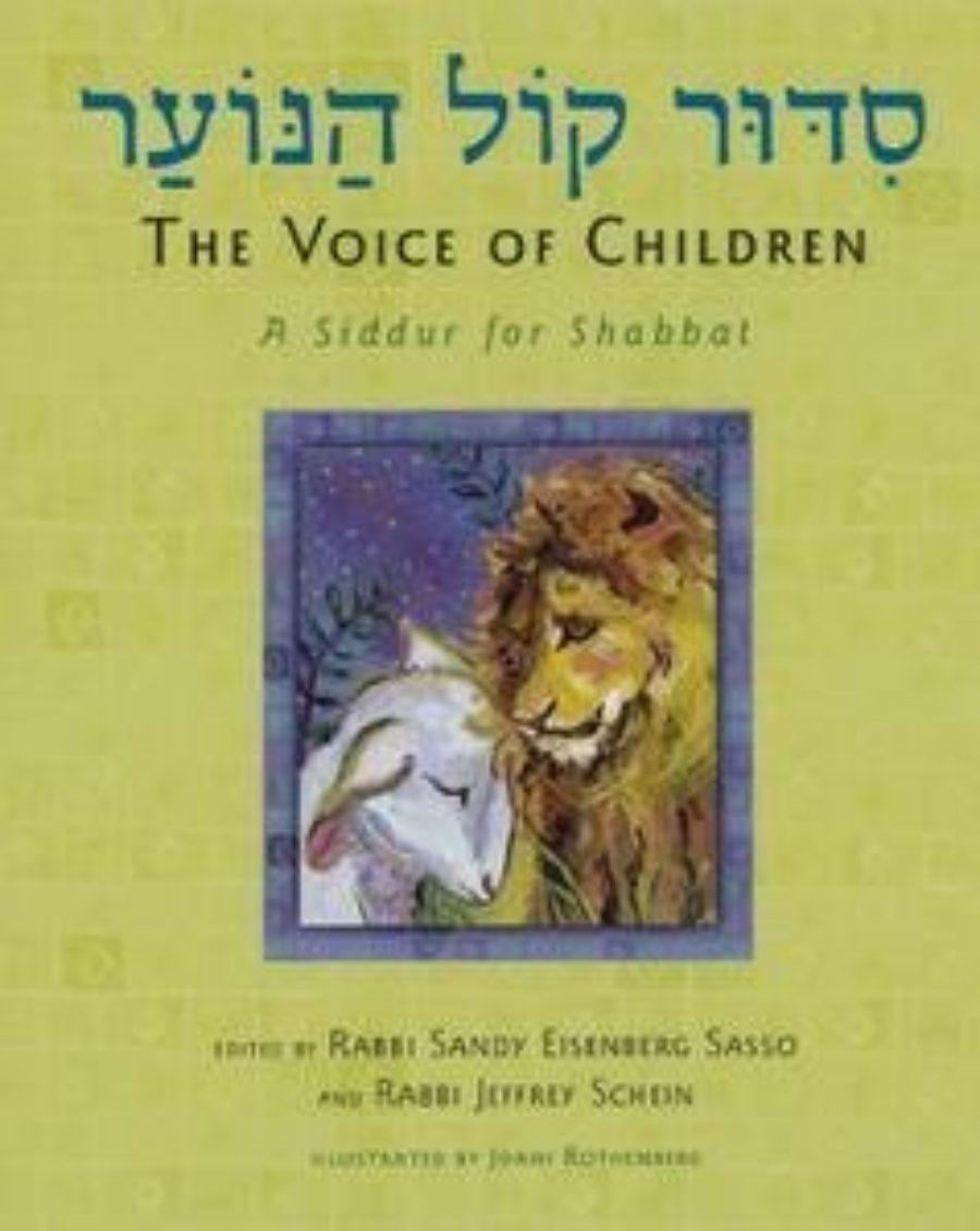 Cover of Siddur Kol Hano'ar: The Voice of Children