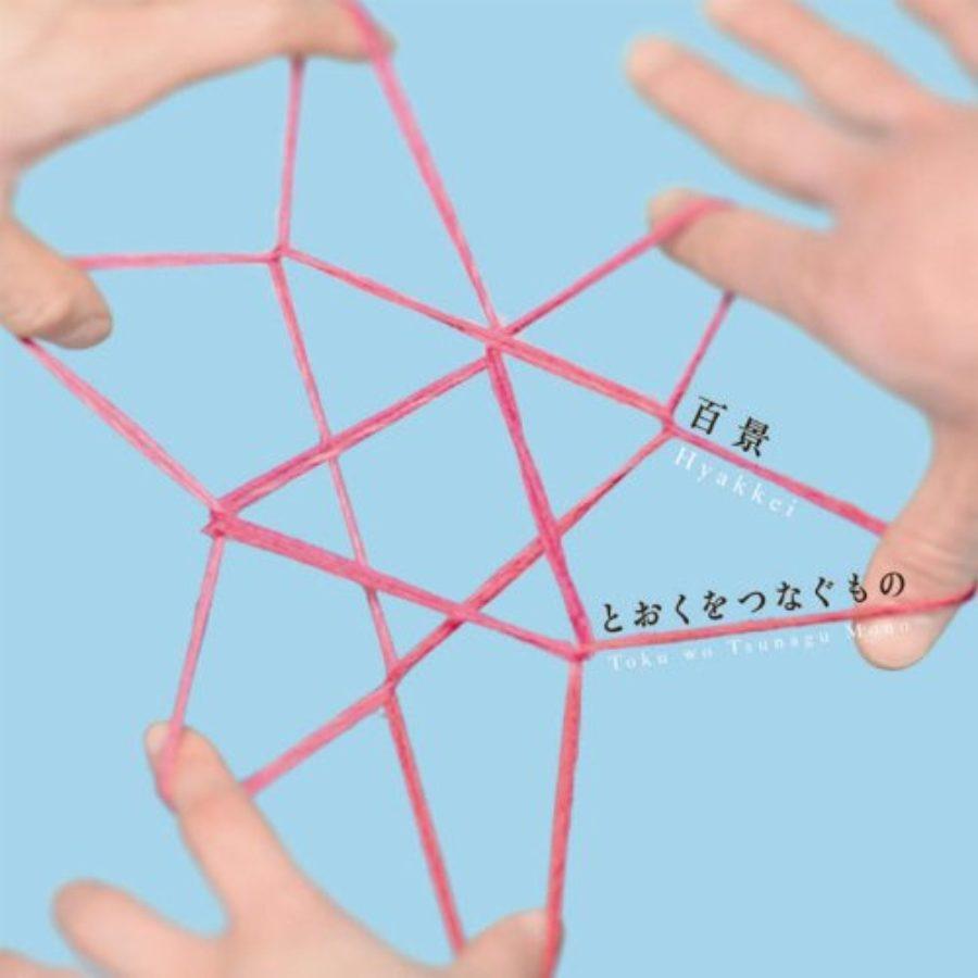 Cover of Toku Wo Tsunagu Mono