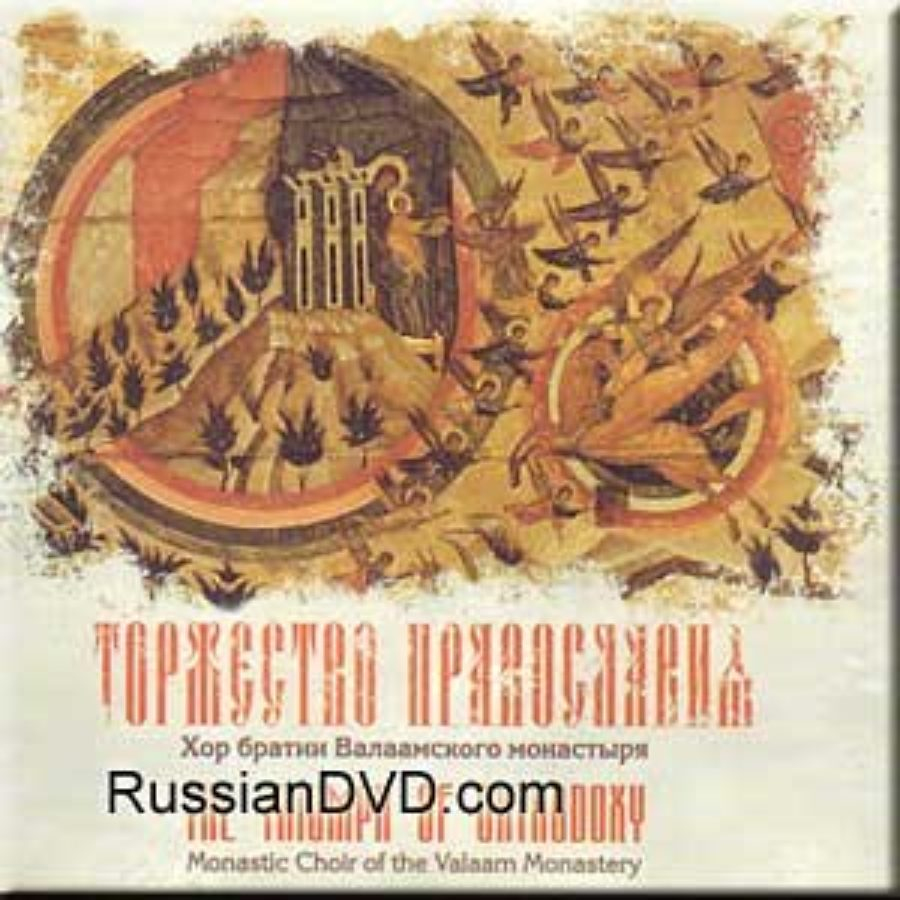 Cover of Triumph of Orthodoxy (CD and 52 page booklet) - Monastic Choir of the Valaam Monastery